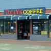 タリーズコーヒー TULLY'S COFFEE 海浜幕張店
