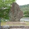 宇治川先陣の碑。