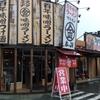 高崎にある濃厚味噌ラーメン専門店。百年味噌ラーメン マルキン本舗 高崎店