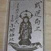 【金運カード】日本一簡単な七福神巡り! 小網神社(東京都中央区日本橋)