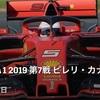 【ネタバレアリ】F1 2019 ピレリ カナダGP予選を見た話。