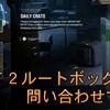 SWBF2ルートボックス問題についてEA Japanとソニーに問い合わせてみました