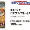 【ポケモンカード】ダブルブレイズ収録カード考察①