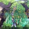 【TOTR】テイルズ オブ ザ レイズ ストーリー 第1章 ネタバレと感想