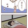の〇太君かっ!?