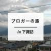【終わりの始まり】下諏訪花火旅行