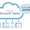 日本MS×Softbank どこからでも固定電話で電話できる UniTalk を提供
