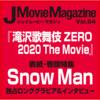 【セブンネット】J Movie Magazine (Vol.64)