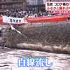令和3年岐阜県高山市の県立斐太高校卒業「白線流し」の様子2021年
