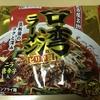 インスタントの台湾ラーメン(名古屋名物)を食べたよ