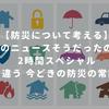 【防災について考える】池上彰のニュースそうだったのか!!2時間スペシャル~昔と違う 今どきの防災の常識SP~( 2018年9月8日放送)