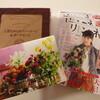 私の年末ルーティン。カレンダー付き雑誌を買う!「リンネル」