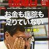 週刊金曜日 2020年04月17日号 新型コロナと経済危機