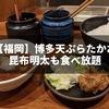 【福岡】昆布明太が食べ放題!博多天ぷらたかおのおすすめポイントを書く