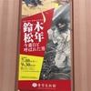 香雪美術館「鈴木松年」の展示を見に行ってきました