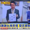 【206台湾花蓮大地震】義援金受付情報(2/10更新)・募金についての注意と日本政府の対応