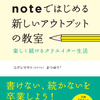 note本noteではじめる新しいアウトプットの教室
