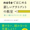 note本noteではじめる新しいアウトプットの教室