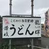 【お腹Max】鹿児島県指宿  ボリューム満点大満足 こだわり自家製麺 本場讃岐うどん 龍輝(りゅうき)