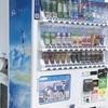 『天気の子』×サントリーのコラボ自販機を全台捜索! 各エリアで装飾の違いや大人の事情()も
