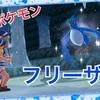 【ピカブイ 】ふたご島で迷子ww伝説ポケモン フリーザー【ポケモン】