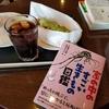 【蔦屋書店 前橋みなみモール】でいつものように本を調達📚 ~Tully'sでおもしろいことに1コ気づいた!~