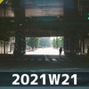 週報 2021W21