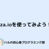 【プログラミング備忘録】paiza.ioを使ってみよう!!【無料】【環境構築なし】【プログラミング】