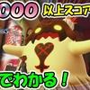 【KH3】プリンのミニゲーム攻略!トイ・ボックス!3分でわかる!#8