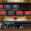level.1089【育成】再新生転生ハヌマーン&とくぎ試し撃ち