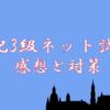 【 最新 】簿記3級ネット試験の感想と対策