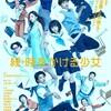 「続・時をかける少女」2018.2.11(土)ソワレ