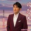 福田こうへい 新曲「峠越え」シングルランキング6位に初登場