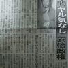 安田純平さん救出に安倍政権「ヤル気なし」の証拠