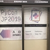イチ参加者としてのPyCon JP 2019 - 思ったこととか色々