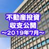 【不動産投資】2019年7月の収支公開