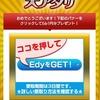 4/4 Edyルーレット・ポイントガチャ他くじの結果