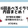 【空き家生活 夏編】 空き家のかえるくん!『第16回あべろぐラジオ』内容まとめてみたよ!