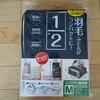 布団収納におすすめ!東和産業コンパクト優収納買ってみました。