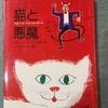 『猫と悪魔』(ジェイムズ・ジョイス/丸谷才一訳)*読書日記18