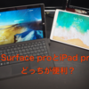 Surface proとiPad proはどっちが便利? 要素から見た使い勝手の比較