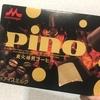 まったり濃厚アイス【レビュー】『PINO 炭火焙煎コーヒー』森永