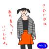重ね着しましょ(20171210_03)