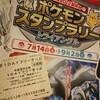 ポケモン親子1DAYきっぷで「名鉄沿線2012夏休み ポケモンスタンプラリー トライアングル」