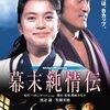 幕末純情伝(映画)