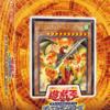【遊戯王】2020/8/23現在、判明している収録カード【ストラクチャーデッキR-ドラグニティ・ドライブ-】