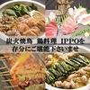 【オススメ5店】江坂・西中島・新大阪・十三(大阪)にある鳥料理が人気のお店