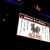 『韓国美料理チェゴチキン』名古屋初上陸!話題のチーズチェゴチキンがおいしい!@栄【名古屋市中区】