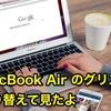 Macbook Air 2011の発熱がすごいのでグリスを塗り替える