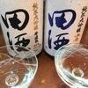 【お高い田酒飲み比べ】純米大吟醸、斗壜取&純米大吟醸 山廃の味。【1年冷蔵もの】